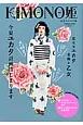 KIMONO姫 恋するユカタ編 恋セヨユカタ 着飾レ乙女 今夏ユカタ計画はじまります (11)