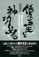 倭の五王と神功皇后 朝鮮半島から日本を目指した倭王たち