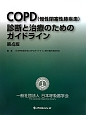 COPD(慢性閉塞性肺疾患)診断と治療のためのガイドライン<第4版>