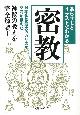 あらすじとイラストでわかる密教 日本仏教最大のカリスマ空海が伝えた 神秘の教えを完