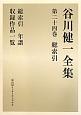 谷川健一全集 総索引 年譜 収録作品一覧 (24)