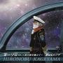 ヨーソロー ~星の海を越えて~(『宇宙戦艦ヤマト2199』 第五章ED主題歌)