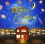 NHK BS プレミアムドラマ「真夜中のパン屋さん」