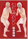 スケベスト~豪華スケベBOX~(DVD付)