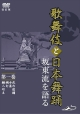 「歌舞伎と日本舞踊」坂東流を語る 第一巻 改訂版