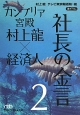 社長の金言 カンブリア宮殿 村上龍×経済人 (2)