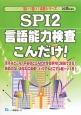SPI2 言語能力検査こんだけ! 2015