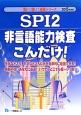 SPI2 非言語能力検査こんだけ! 2015