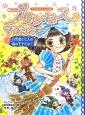 プリンセス☆マジック ティア 白雪姫と七人の森の王子さま! (2)