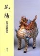 尾陽 徳川美術館論集(9)