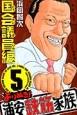 よりぬき!浦安鉄筋家族 国会議員編 (5)