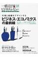 一橋ビジネスレビュー 61-1 2013年SUM. 市場と組織をデザインするビジネス・エコノミクスの最前線 日本発の本格的経営誌