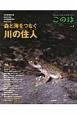 このは 森と海をつなぐ川の住人-いきもの- 生きもの好きの自然ガイド(4)