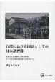 台湾における国語としての日本語習得 台湾人の言語習得と言語保持、そしてその他の植民地と