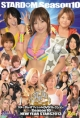 STARDOM Season.10 ~NEW YEAR STARS 2013~