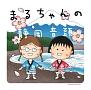 まるちゃんの静岡音頭(DVD付)