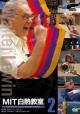 NHK DVD MIT白熱教室DVD2