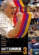 NHK DVD MIT白熱教室DVD3