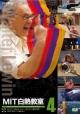 NHK DVD MIT白熱教室DVD4