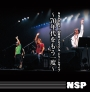 NSPデビュー40周年メモリアル・ドリームライブ〜70年代をもう一度〜