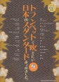 トランペットで吹きたい日本のスタンダードあつめました。 カラオケCD付