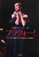 ブラヴォー! 三浦雅士インタビュー集 パリ・オペラ座エトワールと語るバレエの魅力