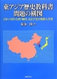 東アジア歴史教科書問題の構図 日本・中国・台湾・韓国、および在日朝鮮人学校