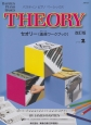 セオリー(楽典ワークブック) レベル2<改訂版> バスティンピアノベーシックス