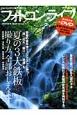 フォトコンライフ 夏の3大鉄板+1 フォトコンテスト専門マガジン(54)