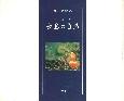 長島の自然 青木丈草遺作品