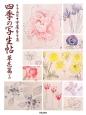 四季の写生帖 草花篇(上) 日本画家◆守屋多々志