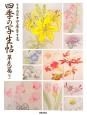 四季の写生帖 草花篇(下) 日本画家◆守屋多々志