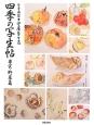 四季の写生帖 果実・野菜篇 日本画家◆守屋多々志
