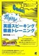 ガチトレ英語スピーキング徹底トレーニング MP3CD付き