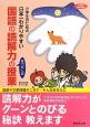 小学生のための日本一わかりやすい国語の読解力の授業 まつがく式 小学生高学年用