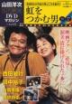 山田洋次・名作映画DVDマガジン (12)
