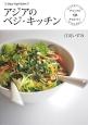 アジアのベジ・キッチン スパイス&ハーブでデトックス+美肌+ダイエット!す