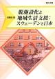 脱施設化と地域生活支援:スウェーデンと日本