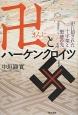 卍とハーケンクロイツ 卍に隠された十字架と聖徳の光