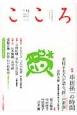こころ 2013 特集:串田孫一の時間 (13)