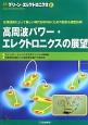 高周波パワー・エレクトロニクスの展望 グリーン・エレクトロニクス11