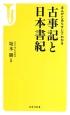 まんがとあらすじでわかる 古事記と日本書紀