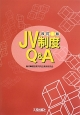 JV制度Q&A<改訂4版>