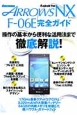 docomo ARROWS NX F-06E 完全ガイド Android Fan