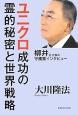 ユニクロ成功の霊的秘密と世界戦略 柳井正社長の守護霊インタビュー