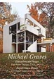 マイケル・グレイヴス ハンセルマン邸 スナイダーマン邸 世界現代住宅全集14