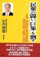 民衆の闘い「巨象」を倒す 沖縄・読谷-よみたん-飛行場返還物語 弱者が勝つ戦
