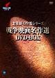 北朝鮮の全貌シリーズ 戦争映画名作選 DVD-BOX