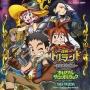 テレビアニメーション 探検ドリランド オリジナルサウンドトラック