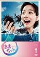 あまちゃん 完全版 DVD-BOX 1